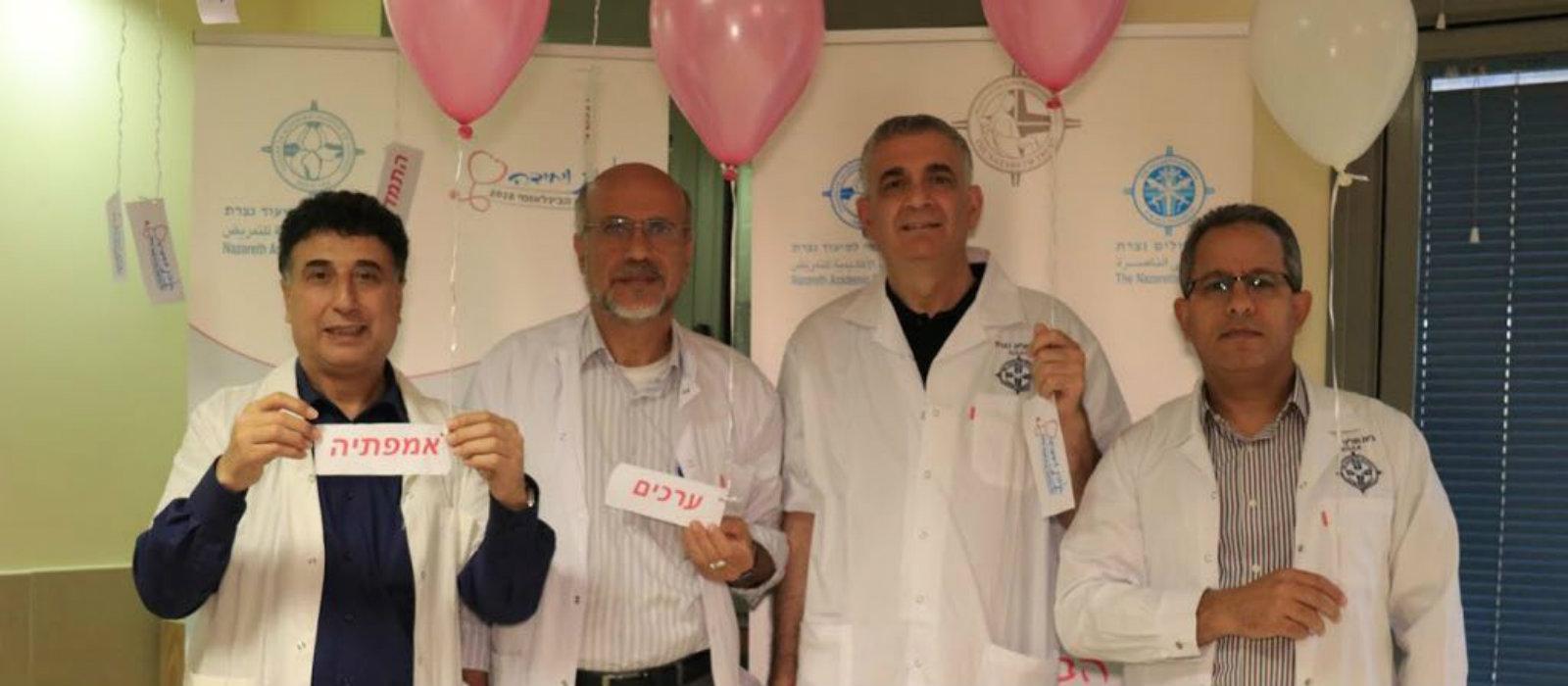 مدرسة الناصرة الأكاديميّة للتّمريض- المستشفى الانجليزي- تحصل على شهادة امتياز من وزارة الصحة